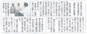 署名提出_福島民報