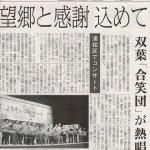 10月6日埼玉新聞記事