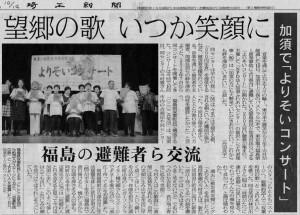 10月14日付埼玉新聞記事