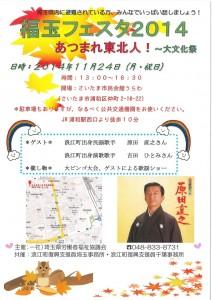 福玉フェスタ2014