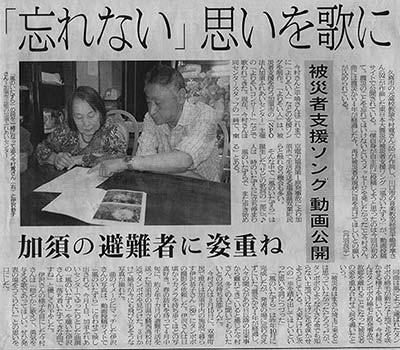 風のいたずら(埼玉新聞)