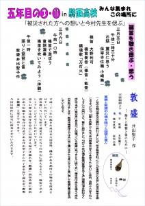 atsumori8